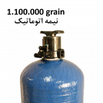 سختی گیر نیمه اتوماتیک 1100000 گرین