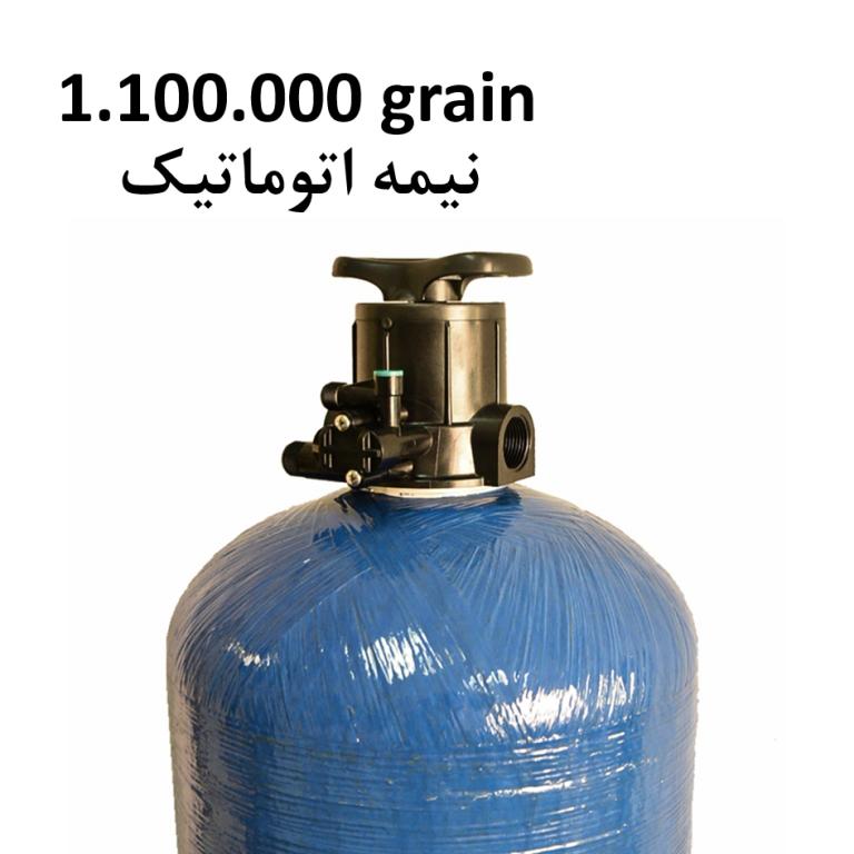 سختی گیر رزینی 1100000 گرین نیمه اتوماتیک FRP