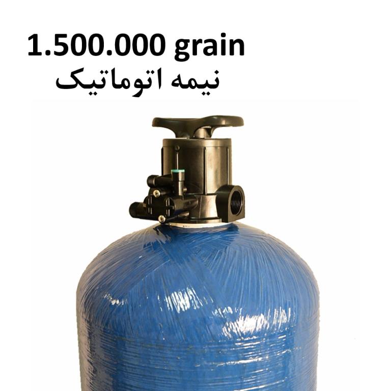سختی گیر رزینی 1500000 گرین نیمه اتوماتیک FRP