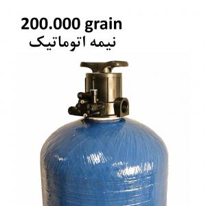 سختی گیر نیمه اتوماتیک 200000 گرین