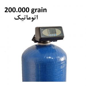 سختی گیر اتوماتیک 200000 گرین