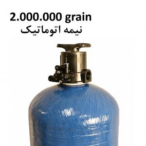 سختی گیر رزینی 2000000 گرین نیمه اتوماتیک FRP