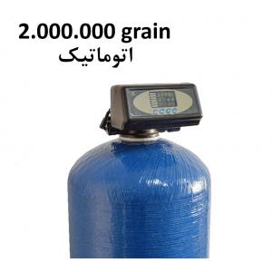 سختی گیر اتومات 2000000 گرین