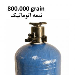 سختی گیر رزینی 800000 گرین نیمه اتوماتیک FRP