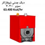 دیگ شوفاژکار سوپر 300 7 پره